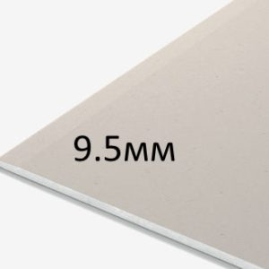 Гипсокартон Кнауф 9,5мм