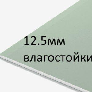 КНАУФ-лист влагостойкий 12,5мм