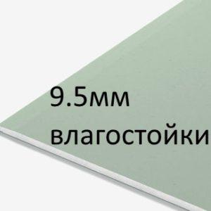 КНАУФ-лист влагостойкий 9,5мм