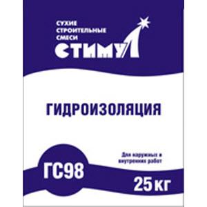 Стимул ГС-98