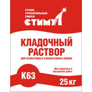 Стимул-К-63