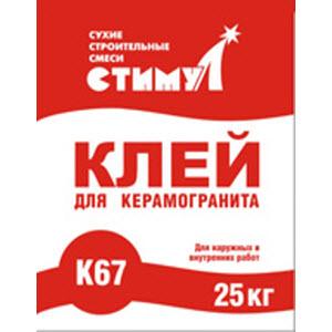 Стимул к-67