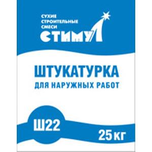Стимул Ш-22